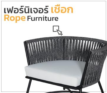 [:th]เฟอร์นิเจอร์เชือก[:en]Rope Furniture[:]