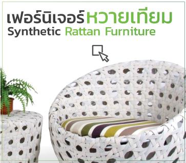 [:th]เฟอร์นิเจอร์หวายเทียม[:en]Synthetic Rattan Furniture[:]