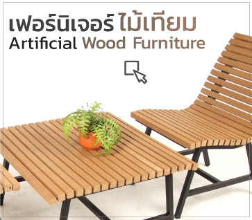 Artificial Wood Furniture