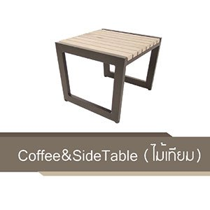 Coffee&SideTable (Artificial wood)