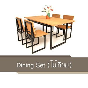 Dining Set (Artificial wood)