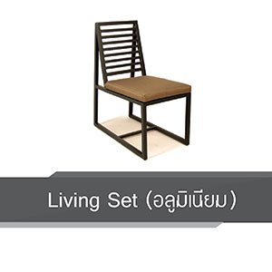 Living Set (Aluminium)