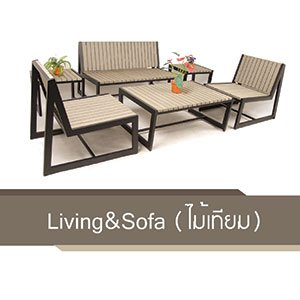 Living&Sofa (Artificial wood)