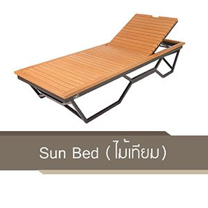 Sun Bed (Artificial wood)